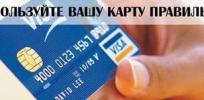 Правильное использование кредитной карты